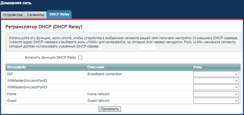 dhcp-relay-01.png