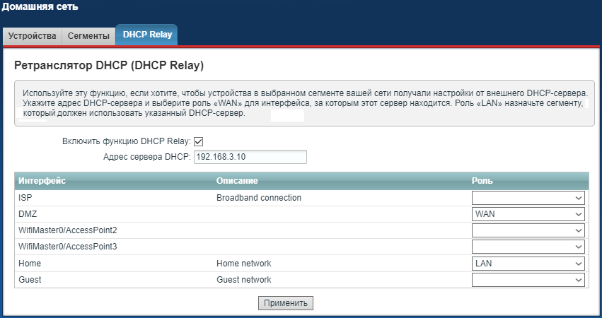dhcp-relay-02.png