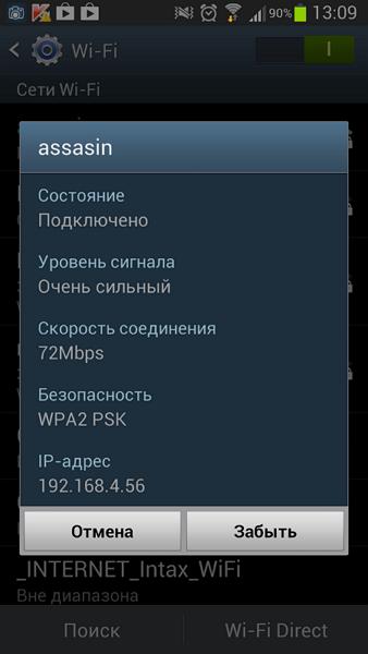 Как узнать IP-адрес основного шлюза в устройствах с ОС