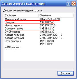 Как в Windows посмотреть настройки сетевой карты (IP-адрес ...