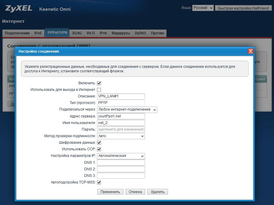 Vpn сервер на zyxel keenetic ii раскрутка сайта, оптимизация