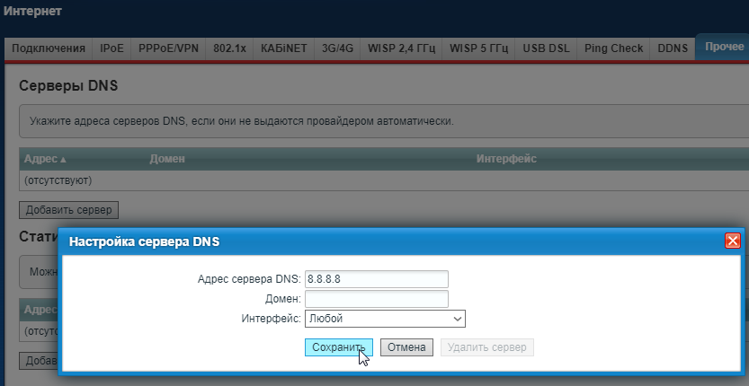 dns-add.png