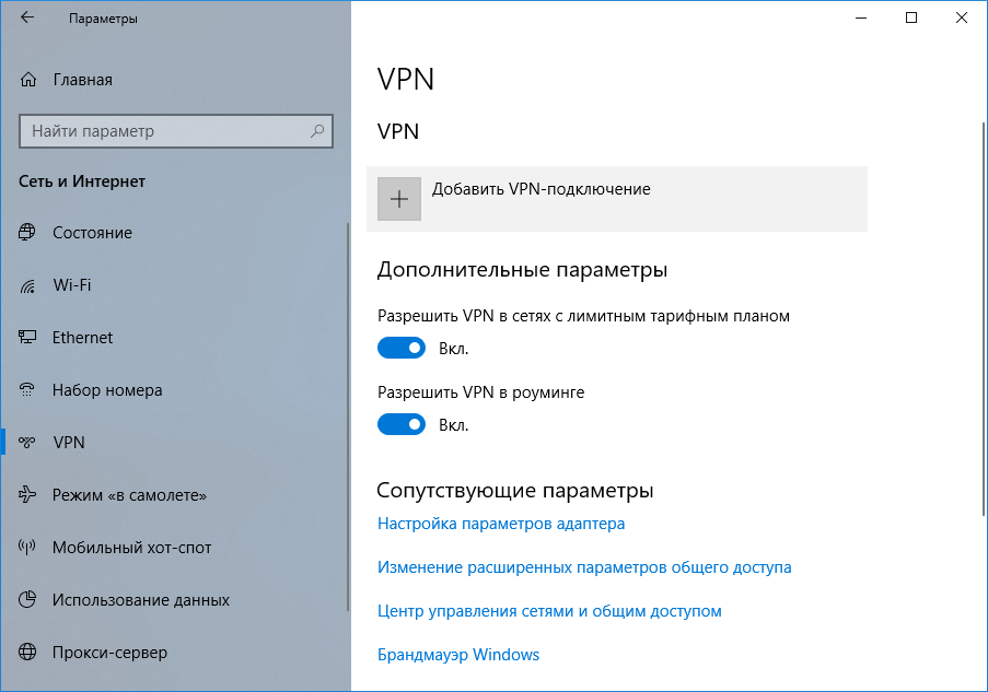 2.2_press_Add_VPN_connection.PNG