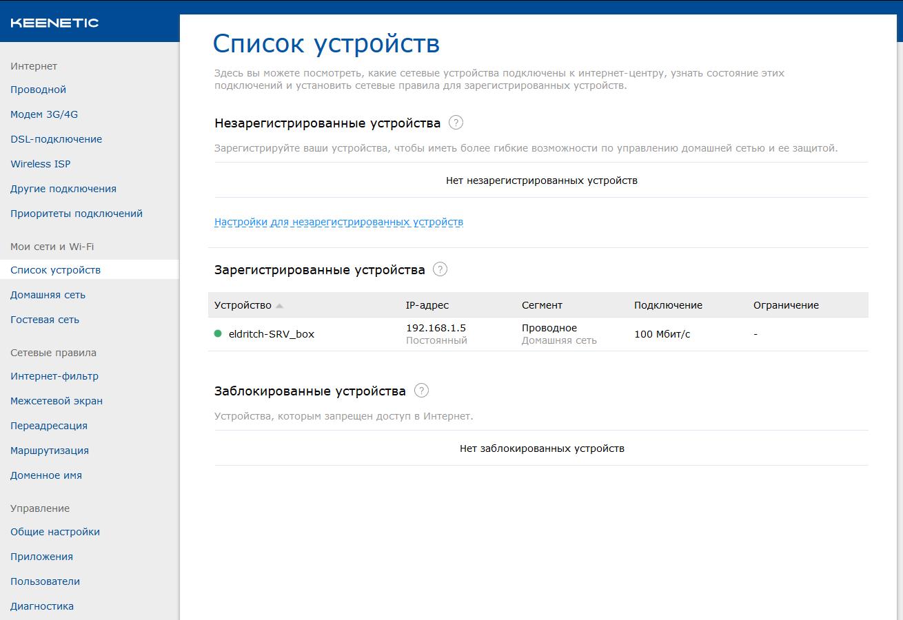 registered_server.PNG