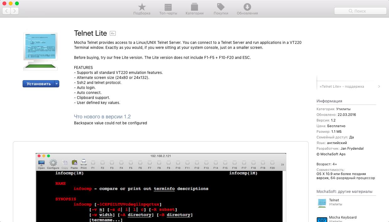 Подключение к интерфейсу командной строки (CLI) интернет-центра из
