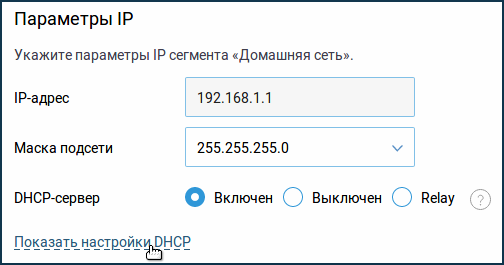 dhcp02.png