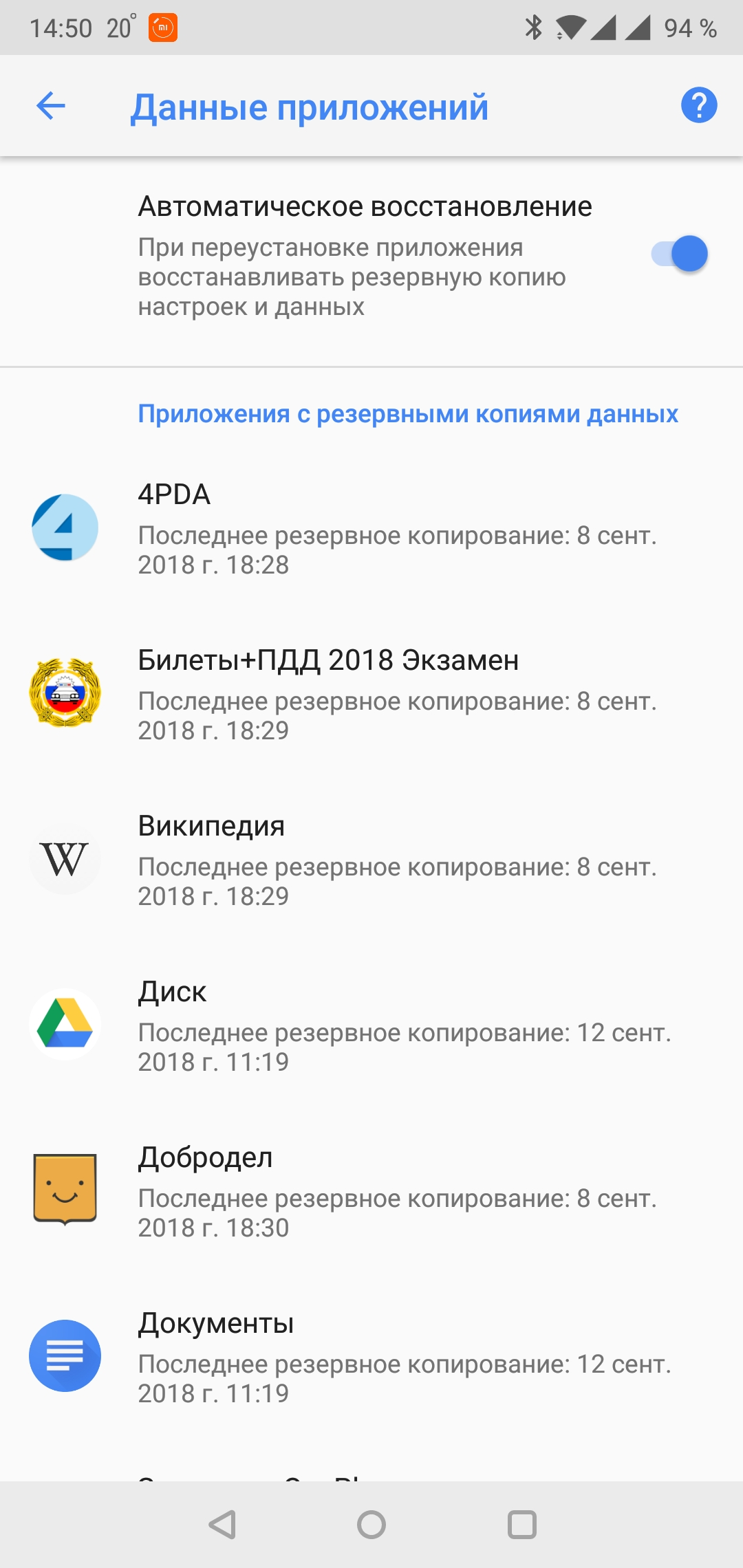 Screenshot_20180912-145012.jpg