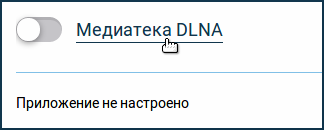 dlna02.png
