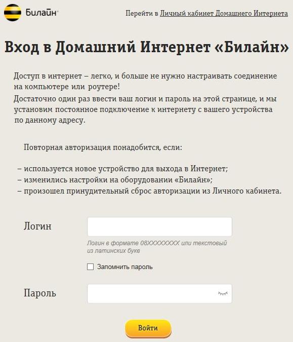 web-beeline.jpg