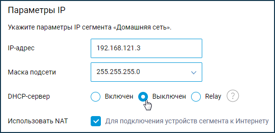 dhcp-disable.png
