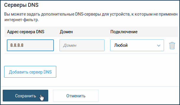 dns02.png