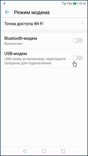 usb-modem-04.png