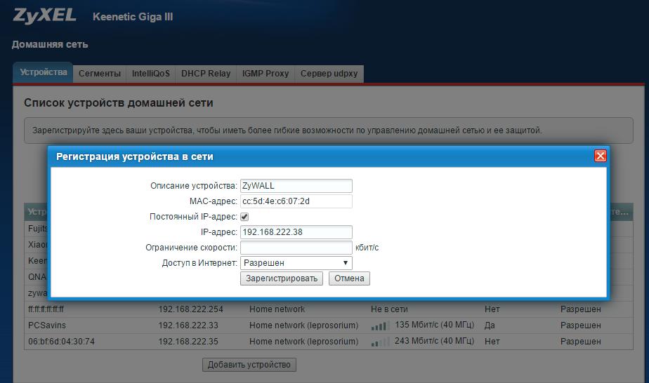 Пример удаленного доступа к ресурсам домашней сети через