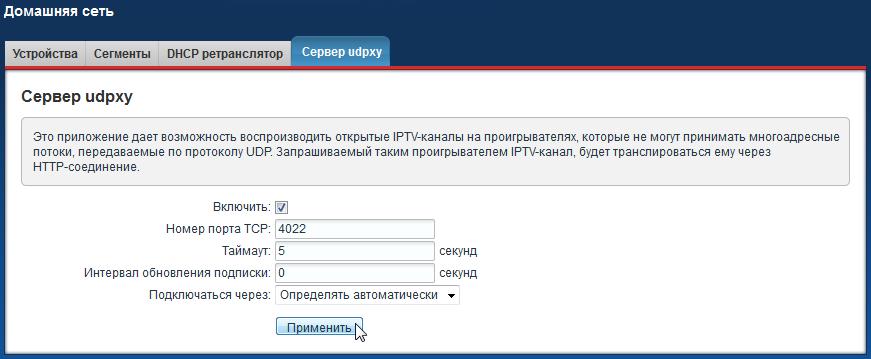 Купить роутер с функцией iptv udp multicast to http proxy промоушен групп продвижение сайтов отзывы